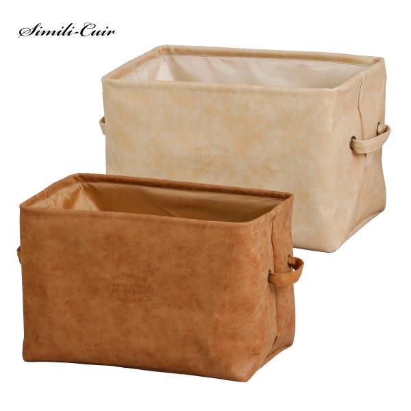 収納ボックス シミリキュイール ストレージボックス L フェイクレザー