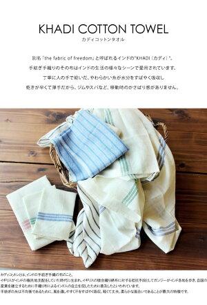 KHADIコットンハンドタオルカディ34×35ストライプタオルストライプインド綿コットン天然繊維手紡ぎふきんハンカチ吸水速乾プレゼントギフト母の日