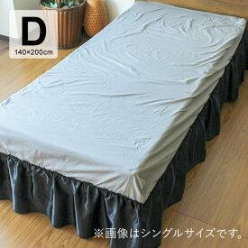 ベッドスカート フリル ゴージャス オーナメント柄対応 無地 ダブル シック グレー ブラック おしゃれ 寝具 カバー