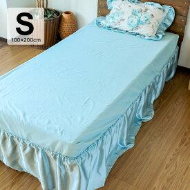 アウトレット SALE 72%OFF ベッドスカート シングル ボックスシーツ フリル ブルーローズ 無地 ラグジュアリー 上品 姫系 水色