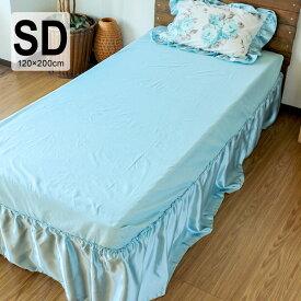 アウトレット SALE 71%OFF ベッドスカート セミダブル ブルーローズ ボックスシーツ フリル 無地 ラグジュアリー 上品 新生活 寝具