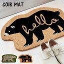 コイヤーマット(beas)マット 玄関マット コイヤー リビング 玄関 ベランダ かわいい 熊 クマ 玄関マット インテリア…