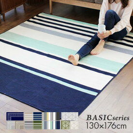 ラグ ラグマット 洗える 130×176cm 長方形 1.5畳 国産 おしゃれ ラグカーペット オールシーズン ホットカーペット対応 北欧 夏用 マリン ボーダー 丸洗い 絨毯 カーペット 絨毯 西海岸 洗える国産ラグ