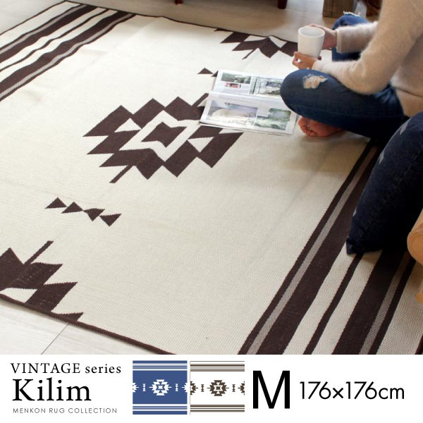 洗える 日本製 ラグ ラグマット キリム オルテガ(176×176cm)ホットカーペット可 送料無料 綿混ラグ キリム柄 西海岸 丸洗いok じゅうたん カーペット ウォッシャブル リビング 絨毯 オシャレインテリア 洗えるラグ かわいい らぐ ragu