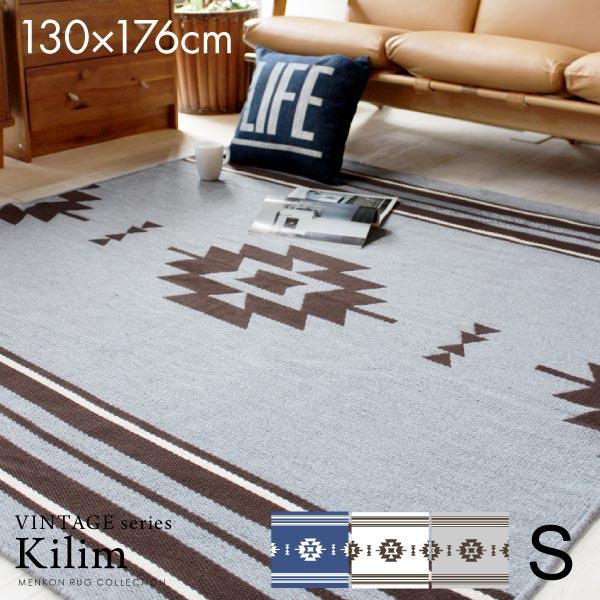 洗える 日本製 ラグ ラグマット キリム オルテガ(130×176cm)ホットカーペット可 キリム柄 丸洗いok じゅうたん カーペット ウォッシャブル リビング 絨毯 オシャレインテリア 洗えるラグ かわいい らぐ ragu