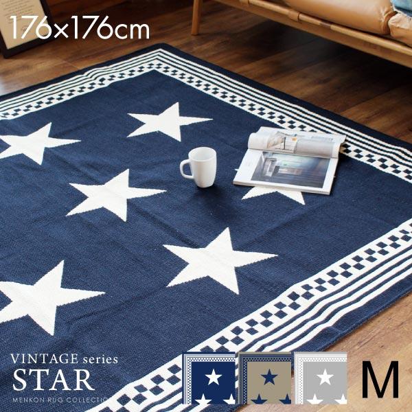 洗える 日本製 ラグ マット(176×176cm) スターラグマット 星 星柄 カーペット 洗えるラグ 夏用