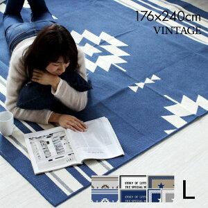 洗える日本製ラグマット(176×240cm)おしゃれ絨毯カーペットじゅうたんラグマットバンダナラグヴィンテージ丸洗いかわいいネイビーグレーウォッシャブルブラック黒グレージュ洗えるラグモダンオシャレ洗えるラグマット丸洗いok