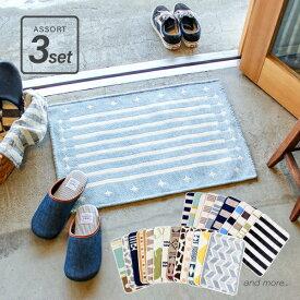 リサイクルマット 洗える国産マット アソート3枚セット おまかせ バラエティセット 3点セット 3枚組 セット 玄関マット インテリアマット 日本製 国産 おしゃれ かわいい
