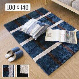 ラグ マイクロタフト 100×140cm チェック柄 フレーム柄 インテリア 絨毯 カーペット じゅうたん リビング 新生活 おしゃれ 北欧