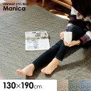 Manica マニカ ラグ 130×190cm シンプル 絨毯 オシャレインテリア カーペット ラグ 新生活|ラグマット マット オシャレ インド綿 綿100%...