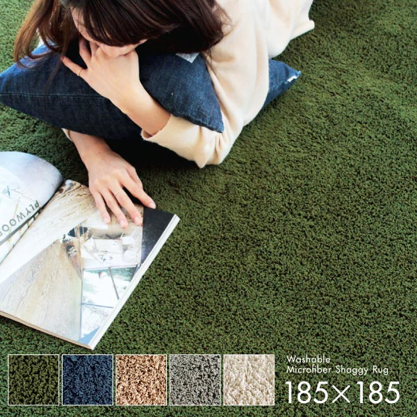【SALE 52%OFF 送料無料】ラグ ラグマット マイクロシャギー(185×185cm) 洗える さらさら ラグ シャギーラグ カーペット じゅうたん 絨毯 オシャレ シャギー リビング 新生活 おしゃれ 洗えるラグ 抗菌防臭 シンプル
