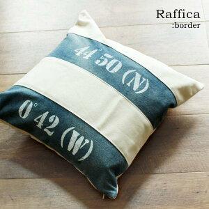 Rafficaラフィカクッションカバー(45×45cm)ボーダー柄クッションカバーリビング西海岸北欧リラックスインテリア雑貨おしゃれモダンカジュアルかっこいい