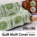 【SALE 50%OFF】Palm キルティングマルチカバー 約190×190cm ソファーカバー ベッドスプレッド キルティング 洗える 絨毯 キルトカバーマ...