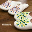 モロッコの伝統的な履物◎モロッコスタイル バブーシュ 刺しゅうモロッコスタイル モロッコ バブーシュ ルームシュー…