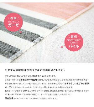 今治タオルガーゼケット140×190cm(シングル)マルチボーダータオルケット日本製綿おしゃれギフト洗えるかわいいプレゼントベビータオルお祝内祝