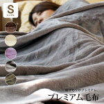 プレミアム毛布140×200cmシングル冬物寝具ブランケットあったか無地かわいいポリエステル