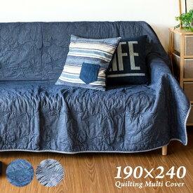 洗える マルチカバー 190×240cm 星柄 スター 洗濯 ソファ ベッド オシャレ 長方形 カバー ネイビー ストライプ アウトドア ベッドスプレッド 新生活 引越 soas
