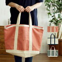 ◆ポイントバック◆【SOAS】トートバッグ( Lサイズ) エコバック キャンバス レディース トート 無地 バッグ 綿 おで…