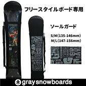 スノーボードソールカバーソールガードgraysnwoboardsグレイフリースタイルソールガードスノーボードケーススノボケース
