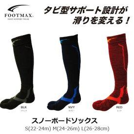 スノーボードソックス 足袋ソックス FOOTMAX FXS120 宅配便 あす楽スタンダードモデル ブラック ネイビー メンズ レディース スポーツ 靴下 ゴルフ ランビング トレキング サポートくつ下