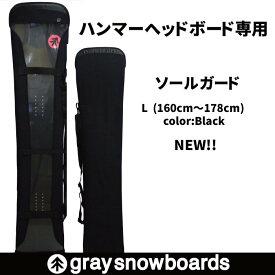 ソールガード Lサイズgraysnwoboards ハンマーヘッド用 グレイ ソールカバー スノーボードケース スノボ ケース Lサイズ 160cm〜178cm