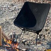 ヘリノックスチェアカバーチェアワンカバーBBQキャンプグランピング椅子カバーたきびバーベキューBIA93907焚き火の匠耐炎化素材チェアカバーブルーインフィニティアイスBI