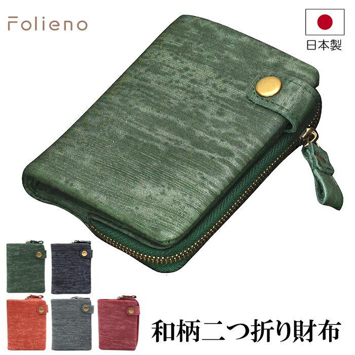フォリエノ Folieno 本革 U字ファスナー 二つ折り財布 f001wグリーン ネイビー レッド オレンジ グレーメンズ イタリアンレザー 和柄