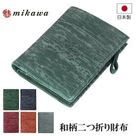 ミカワ mikawa 本革 二つ折り財布 L字ファスナー 和柄 メンズ イタリアンカーフレザー グリーン ネイビー レッド オレンジ グレー m002