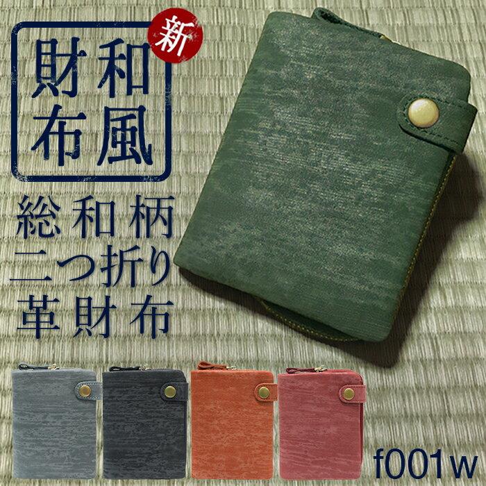 フォリエノ Folieno 日本製 本革 U字ファスナー 二つ折り財布 f001wグリーン ネイビー レッド オレンジ グレーメンズ イタリアンレザー 和柄