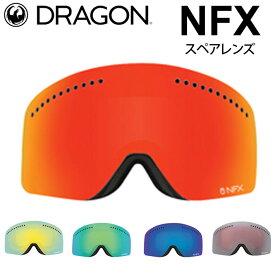 19-20 DRAGON ゴーグル スペアレンズ ドラゴン スノーボード NFX エヌエフエックス LUMALENS スノー ゴーグル SNOW SPARE LENS