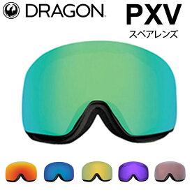 DRAGON ゴーグル スペアレンズ ドラゴン スノーボード PXV ピーエックスブイ [1H62〜1H68] JAPAN LUMALENS スノー ゴーグル SNOW SPARE LENS