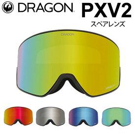 DRAGON ゴーグル スペアレンズ ドラゴン スノーボード PXV2 ピーエックスブイツー [1L62〜1L66] JAPAN LUMALENS スノー ゴーグル SNOW SPARE LENS