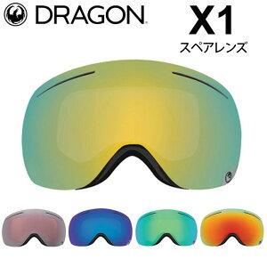 DRAGON ゴーグル スペアレンズ ドラゴン スノーボード X1 エックスワン [2762〜2770] JAPAN LUMALENS スノー ゴーグル SNOW SPARE LENS