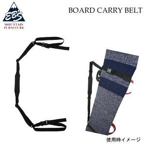 eb's スノーボード用 キャリーベルト CARRY BELT 4100336 エビス [継続]