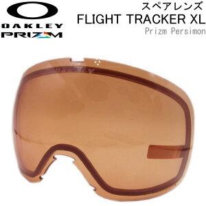 Flight Path XL