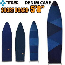 サーフボード ショートボード デニムケース TOOLS ツールス ボードケース ソフトケース ストレッチデニム DENIM CASE [5.8]【あす楽対応】