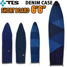 サーフボード ショートボード デニムケース TOOLS ツールス ボードケース DENIM CASE [6.6] ソフトケース ストレッチデニム
