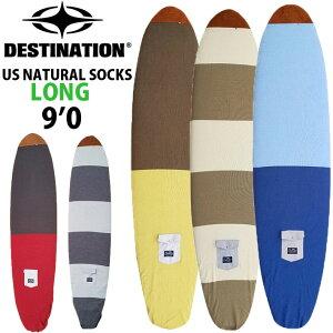 ロングボード 9'0 サーフボードケース ニットケース DESTINATION ディスティネーション US Natural Socks LONG ニットカバー [follow's特別価格]