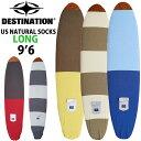 ロングボード 9'6 サーフボードケース ニットケース DESTINATION ディスティネーション US Natural Socks LONG ニット…