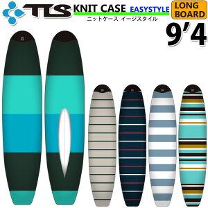 2021年モデル TOOLS ツールス ボードケース KNIT CASE [9.4] EASY STYLE LONG サーフボード ロングボード ニットケース ニットカバー ソフトケース