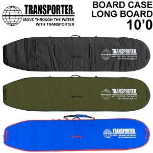 TRANSPORTER トランスポーター ボードケース 10'0 [XL] ロングボード ハードケース FIRST CASE LONG BOARD【あす楽対応】