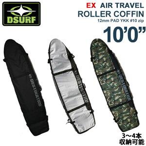 サーフボードケース トラベルケース ロングボード ハードケース DESTINATION ディスティネーション EX AIR TRAVEL ROLLER COFFIN 10'0