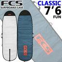 サーフボードケース ファンボード用 FCS エフシーエス CLASSIC Fun Board [7'6] クラシック ファンボード ハードケー…