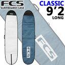 サーフボードケース ロングボード用 FCS エフシーエス CLASSIC Long Board [9'2] クラシック ロングボード ハードケー…