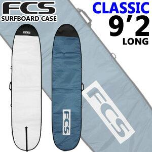 サーフボードケース ロングボード用 FCS エフシーエス CLASSIC Long Board [9'2] クラシック ロングボード ハードケース ロングボード用 サーフィン 超軽量 日常用 1本用【あす楽対応】