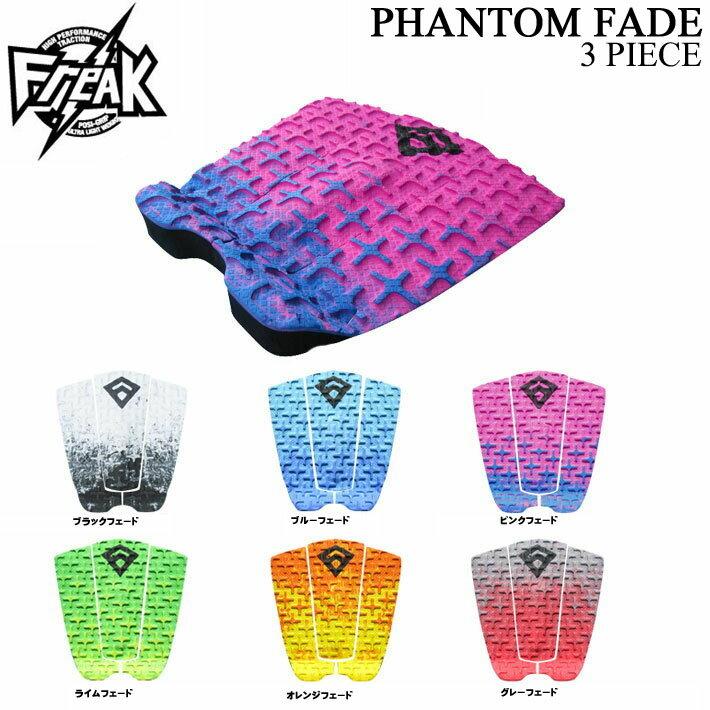 [送料無料] Freak フリーク デッキパッド PHANTOM FADE ファントム フェード サーフィン デッキパッチ【あす楽対応】
