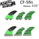 "CAPTAIN FIN キャプテンフィン CF-5FIN MEDIUM 4.55"" ショートボード用 ファイブフィン ミディアム 【あす楽対応】"