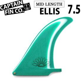 CAPTAIN FIN キャプテンフィン 7.5 シングル フィンELLIS 7.5 Green ロングボード ミッドレングス センターフィン サーフィン【あす楽対応】