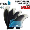 [店内ポイント最大20倍!!] ショートボード用 サーフボードフィン FCS2 fin エフシーエスツー フィン PERFORMER PC QUA…