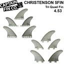 CAPTAIN FIN キャプテンフィン CHRISTENSON 5FIN HONEYCOMB 4.53 FUTURE FCS TRI QUAD FIN トライクアッドフィン【あ…
